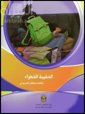الحقيبة الخضراء