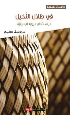 في ظلال النخيل : دراسات في الرواية الإماراتية