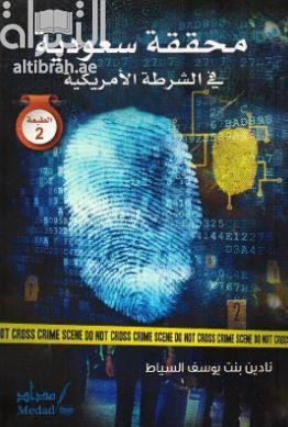 محققة سعودية في الشرطة الأمريكية