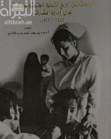 لمحات عن تاريخ الرعاية الصحية والطبية في إمارة الشارقة 1900 - 1971 م