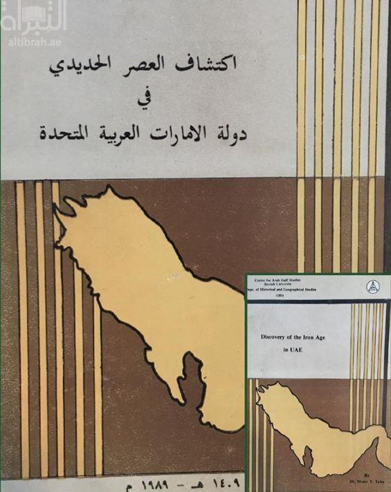 إكتشاف العصر الحديدي في دولة الإمارات العربية المتحدة