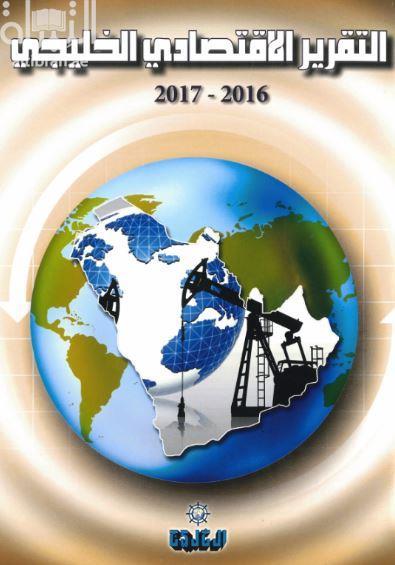 التقرير الإقتصادي الخليجي 2016 - 2017