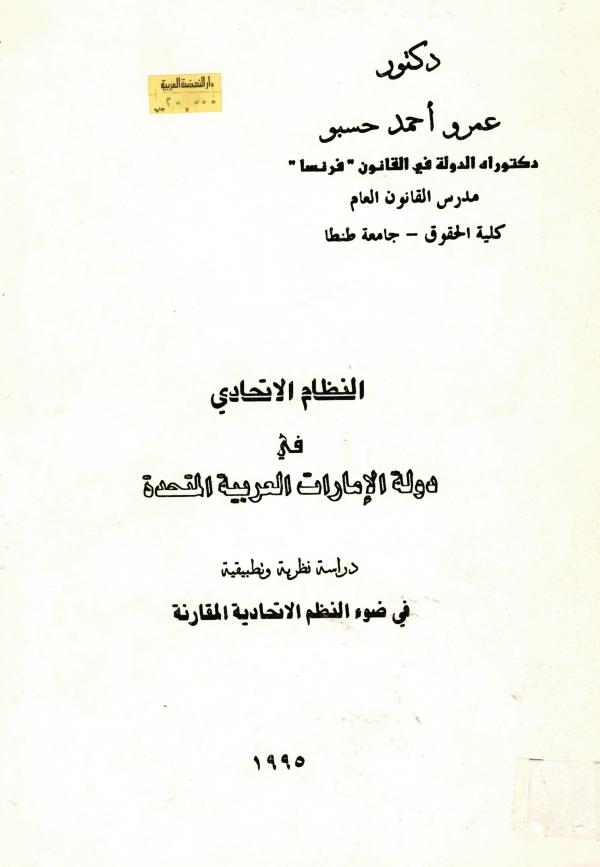 النظام الإتحادي في دولة الإمارات العربية المتحدة : دراسة نظرية وتطبيقية في ضوء النظم الإتحادية المقارنة