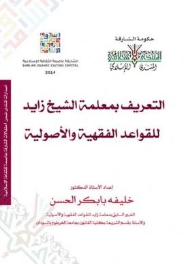 التعريف بمعلمة الشيخ زايد للقواعد الفقهية والأصولية