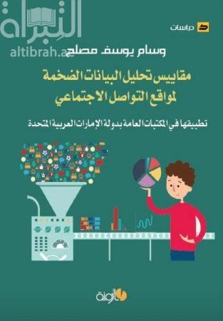 مقاييس تحليل البيانات الضخمة لمواقع التواصل الإجتماعي : تطبيقها في المكتبات العامة بدولة الإمارات العربية المتحدة