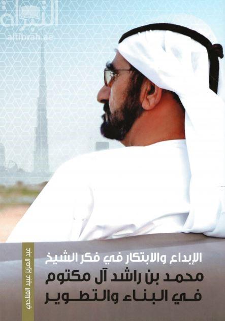 الإبداع والإبتكار في فكر الشيخ محمد بن راشد آل مكتوم في البناء والتطوير