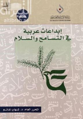 إبداعات عربية في التسامح والسلام