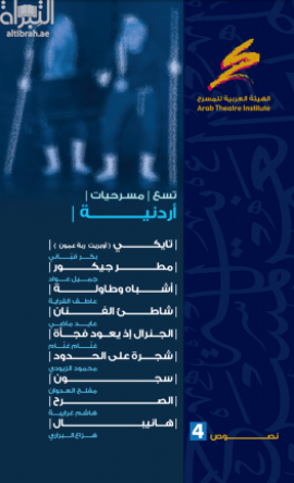 تسع مسرحيات أردنية