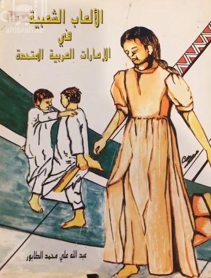 الألعاب الشعبية في الإمارات العربية المتحدة