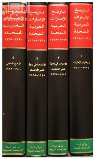 كتاب تاريخ الإمارات العربية المتحدة مختارات من أهم الوثائق