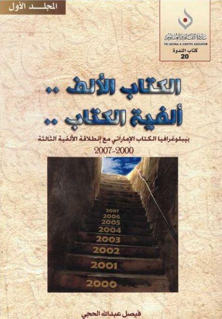 الكتاب الألف .. ألفية الكتاب : بيليوغرافيا الكتاب الإماراتي مع إنطلاقة الألفية الثالثة 2000 - 2007