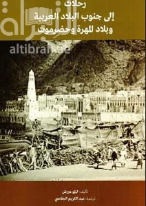رحلات إلى جنوب البلاد العربية وبلاد المهرة وحضرموت