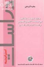 بدايات النهضة الثقافية في منطقة الخليج العربي في النصف الأول من القرن العشرين