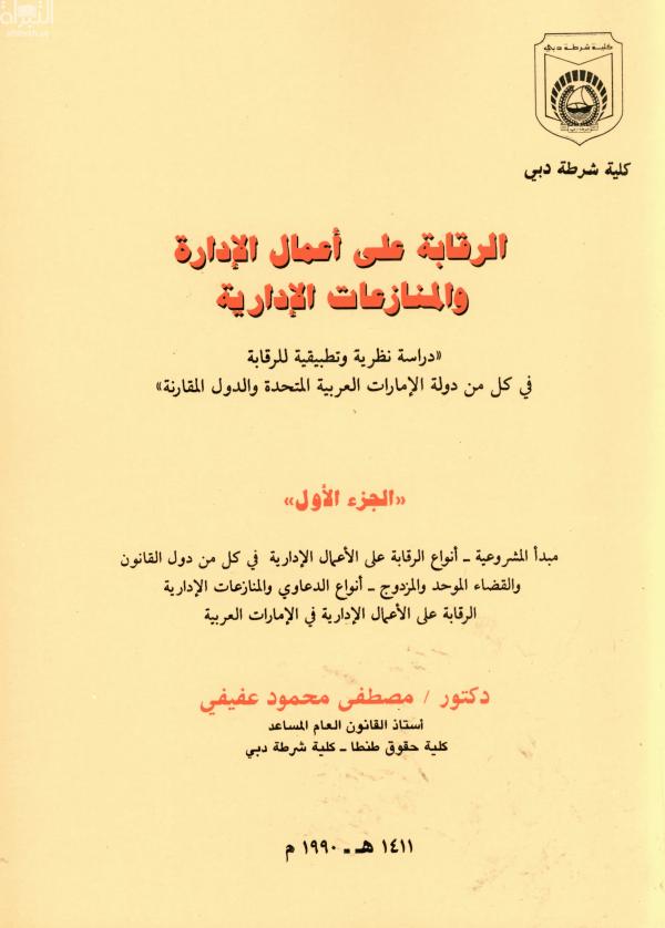 الرقابة على أعمال الإدارة والمنازعات الإدارية : دراسة نظرية وتطبيقية للرقابة في كل من دولة الإمارات العربية المتحدة والدول المقارنة