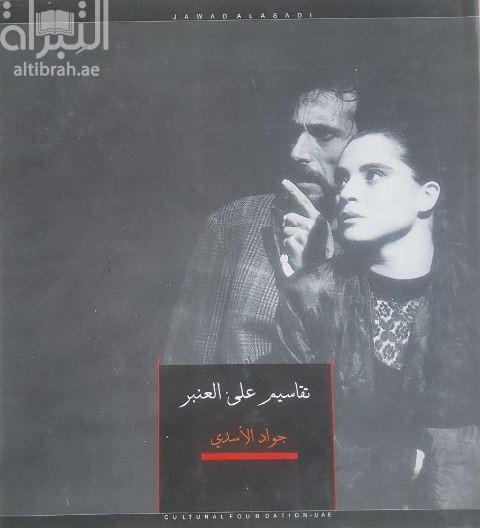 تقاسيم على العنبر : نص ويوميات مخرج مسرحي عراقي