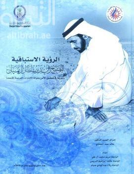 الرؤية الإستباقية للشيخ زايد بن سلطان آل نهيان ودورها في تحقيق الأمن بدولة الإمارات العربية المتحدة