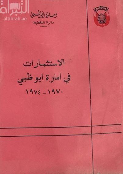 الإستثمارات في إمارة أبوظبي 1970 - 1974