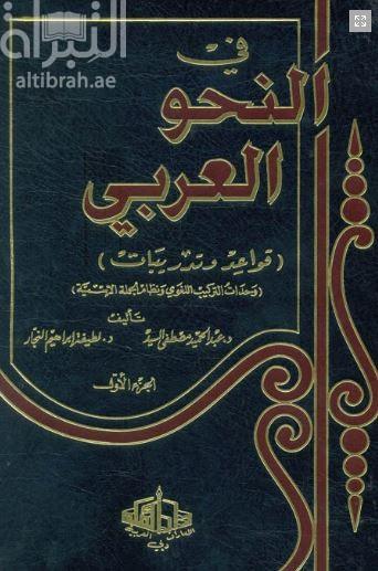 في النحو العربي : قواعد و تدريبات