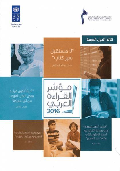مؤشر القراءة العربي 2016 : نتائج الدول العربية