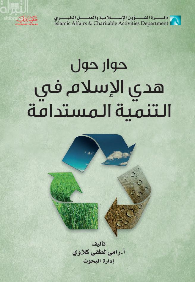 حوار حول هدي الإسلام في التنمية المستدامة