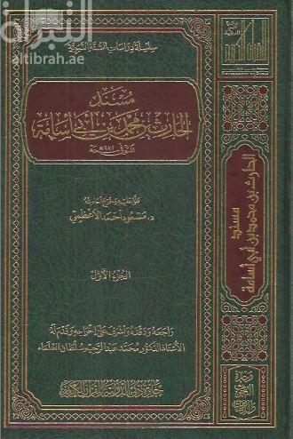مسند الحارث بن محمد بن أبي أسامة المتوفى سنة 282 هـ