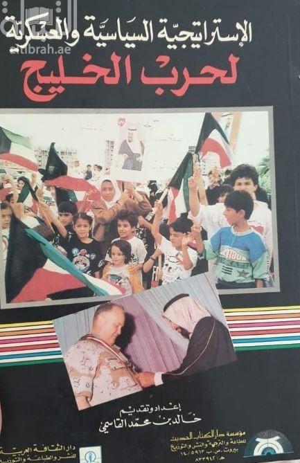 الإستراتيجية السياسة والعسكرية لحرب الخليج