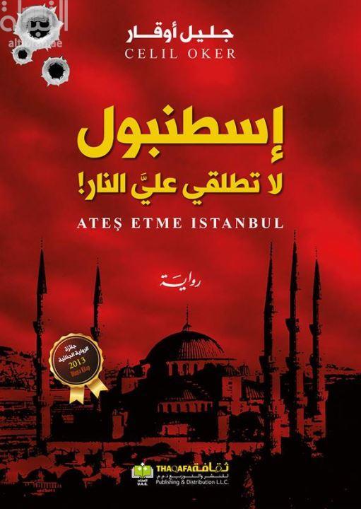 إسطنبول لا تطلقي علي النار : رواية