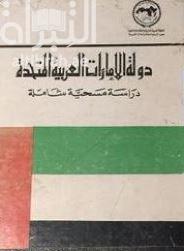 دولة الإمارات العربية المتحدة : دراسة مسحية شاملة