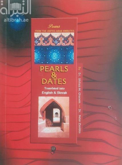 كتاب Pearls & dates : poems from the United Arab Emirates