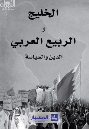 الخليج والربيع العربي : الدين والسياسة