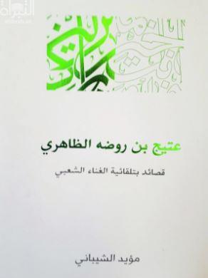عتيج بن روضه الظاهري : قصائد بتلقائية الغناء الشعبي