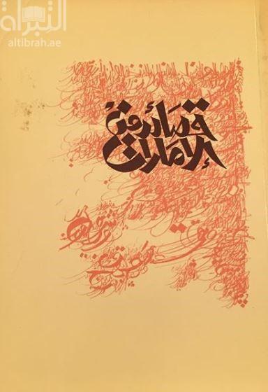 قصائد من الإمارات