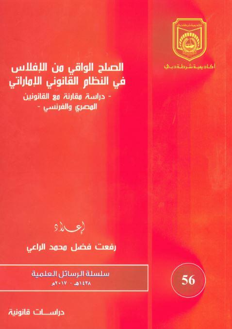 الصلح الواقي من الإفلاس في النظام القانوني الإماراتي : دراسة مقارنة مع القانونين المصري و الفرنسي