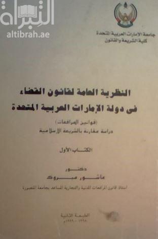 النظرية العامة لقانون القضاء في دولة الإمارات العربية المتحدة