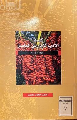 كشاف الأدب الإماراتي المعاصر 1954 - 2004