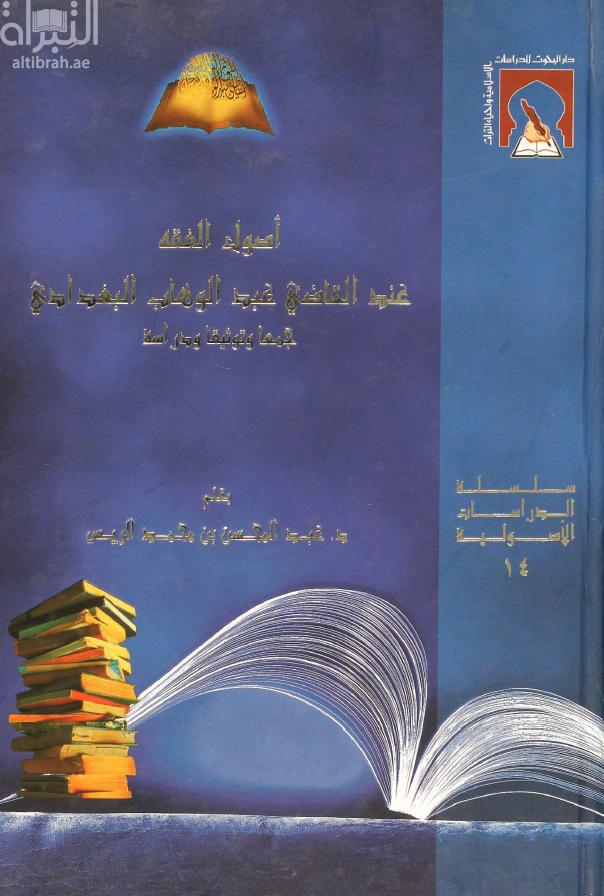 أصول الفقه عند القاضي عبدالوهاب البغدادي : جمعاً وتوثيقاً ودراسة