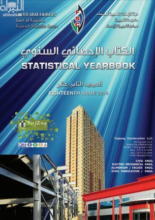 الكتاب الإحصائي السنوي Statistical Yearbook - العدد الثامن عشر Eighteenth Issue 2014