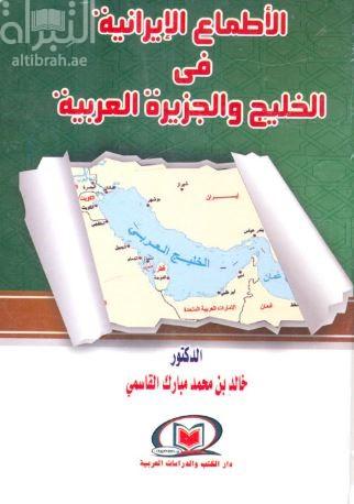 الأطماع الإيرانية في الخليج والجزيرة العربية