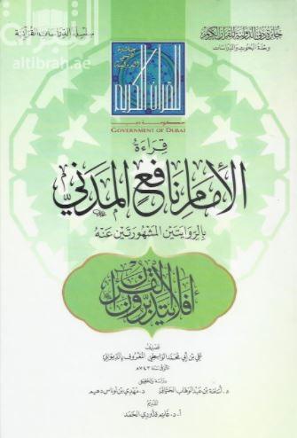 قراءة الإمام نافع المدني بالروايتين المشهورتين عنه