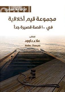 مرفأ بلا سفن : مجموعة قيم أخلاقية في 100 قصة قصيرة جداً PORT SANS BATEAUX: Un ensemable de valeurs morales En 100 histoires trés courtes