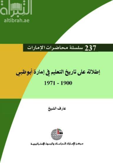 إطلالة على تاريخ التعليم في إمارة أبوظبي 1900 – 1971