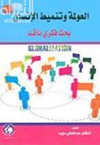 العولمة وتنميط الإنسان : بحث فكري ناقد