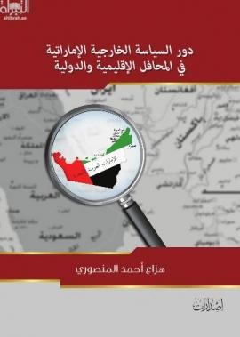 دور السياسة الخارجية للإمارات في المحافل الإقليمية والدولية