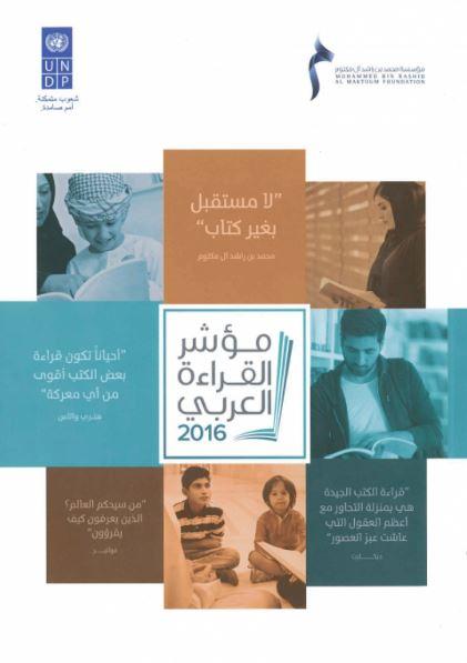 مؤشر القراءة العربي 2016