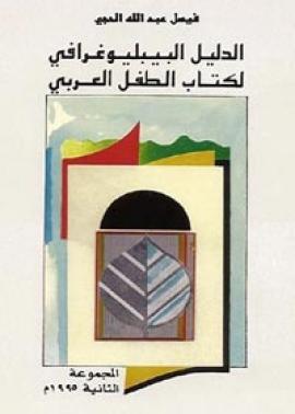 الدليل البيبليوغرافي لكتاب الطفل العربي - المجموعة الثانية