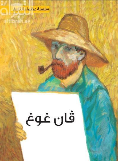 فان غوغ Van Gogh