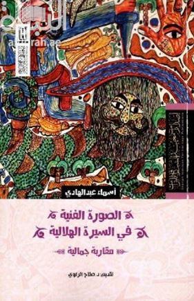 الصورة الفنية في السيرة الهلالية : مقاربة جمالية