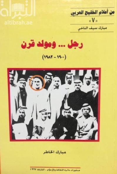 رجل ومولد قرن : 1900 - 1982 : مبارك سيف الناخي