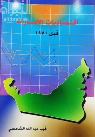 إقتصاديات الإمارات قبل 1971