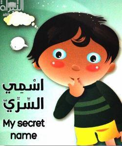 إسمي السري my secret name